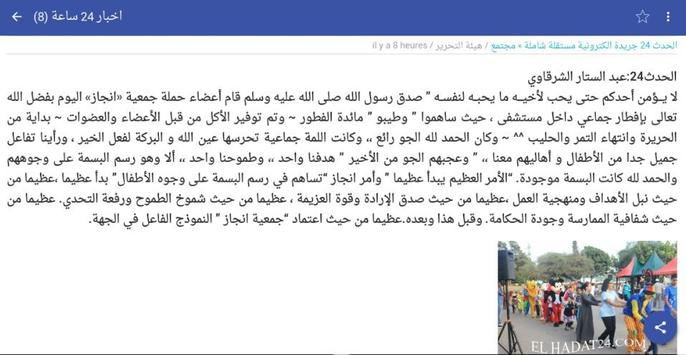 الحدث 24 elhadat24 apk screenshot