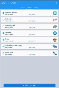 افزایش سرعت گوشی poster