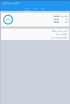 افزایش سرعت گوشی screenshot 1
