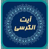 آیت الکرسی صوتی icon