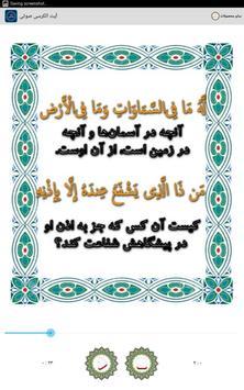 آیت الکرسی صوتی poster