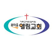 꿈마을엘림교회 icon