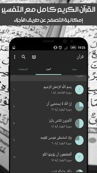 القرآن الكريم بالتفسير والثلاوة apk screenshot