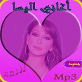 أغاني إليســـا All elissa mp3 icon