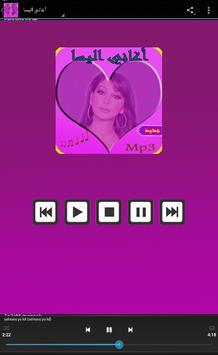 أغاني إليســـا All elissa mp3 poster