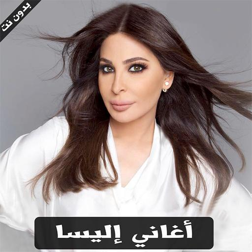 Elissa Mp3 اغاني اليسا 2018 For Android Apk Download