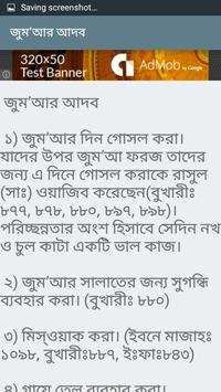 জুম'আ apk screenshot