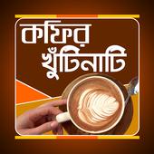 কফির গুনাগুন icon