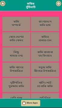 কফির গুনাগুন poster
