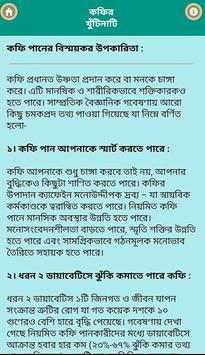 কফির গুনাগুন screenshot 1