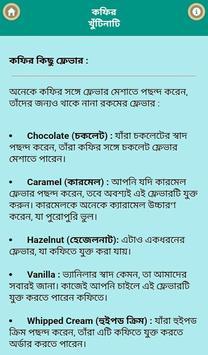 কফির গুনাগুন screenshot 2