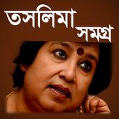 তসলিমা  নাসরিনের কবিতা-Taslima Nasrin Poem icon