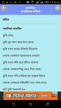 তসলিমা  নাসরিনের কবিতা-Taslima Nasrin Poem screenshot 1