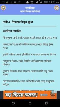 তসলিমা  নাসরিনের কবিতা-Taslima Nasrin Poem screenshot 2