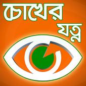 চক্ষুর যত্ন-cokhhur jotno icon
