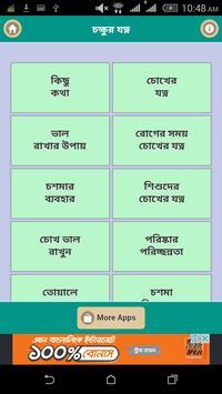 চক্ষুর যত্ন-cokhhur jotno poster
