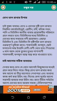 চক্ষুর যত্ন-cokhhur jotno apk screenshot