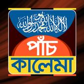 পাঁচ কালিমা প্রয়োজনীয়তা সহ icon