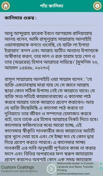 পাঁচ কালিমা প্রয়োজনীয়তা সহ apk screenshot