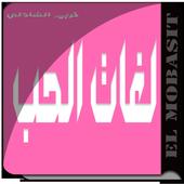 كتاب : لغات الحب -لكريم الشاذلي icon