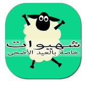 شهيوات خاصة بالعيد الأضحى icon