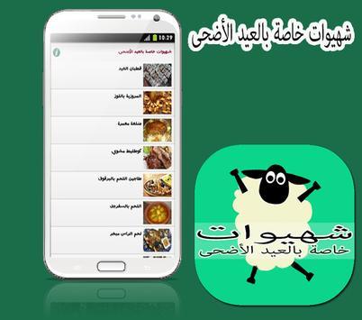 شهيوات خاصة بالعيد الأضحى apk screenshot