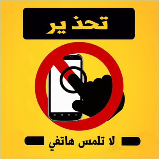 إنذار لا تلمس هاتفي بالعربي