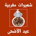 شهيوات مغربية لعيد الأضحى