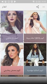 اغاني انغام 2018 بدون نت - Angham mp3 poster