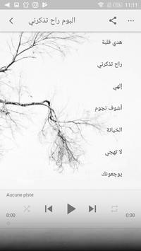 اغاني انغام 2018 بدون نت - Angham mp3 screenshot 2