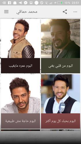 اغاني محمد حماقي بدون نت 2018 Mohamed Hamaki For Android