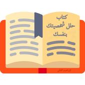 كتاب حلل شخصيتك بنفسك icon
