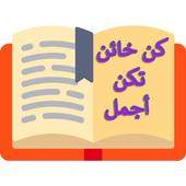 رواية كن خائنا تكن أجمل  arab readers icon