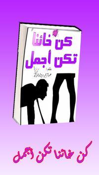 رواية كن خائنا تكن أجمل  arab readers poster