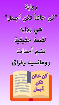 رواية كن خائنا تكن أجمل  arab readers screenshot 1