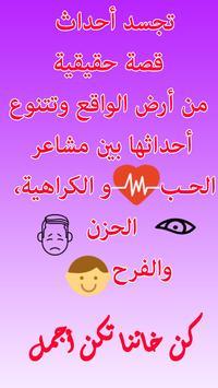 رواية كن خائنا تكن أجمل  arab readers screenshot 2
