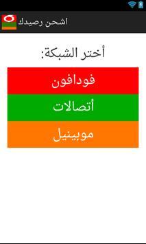 أشحن رصيدك - للشبكات المصرية poster