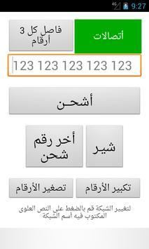 أشحن رصيدك - للشبكات المصرية apk screenshot