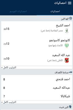90 دقيقة كوورة مصرية apk screenshot