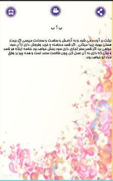 فال ابجد apk screenshot