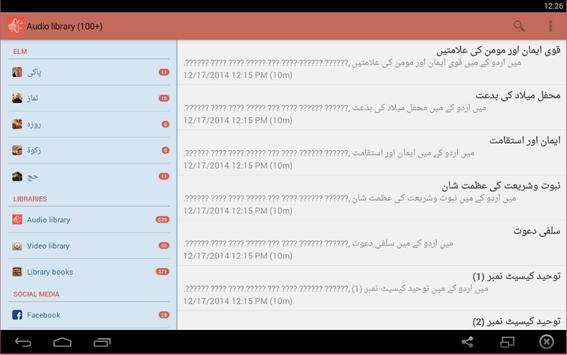 عبادات کی با تصويرفقه screenshot 1