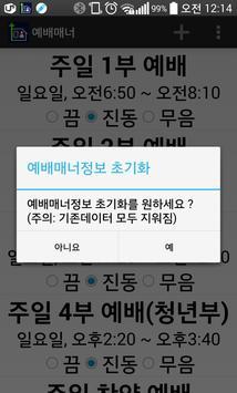 예배매너(진동,무음) screenshot 4