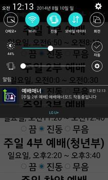 예배매너(진동,무음) screenshot 1