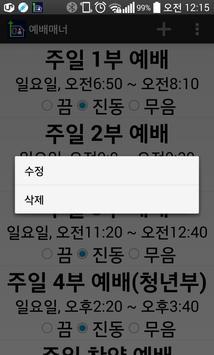 예배매너(진동,무음) screenshot 2