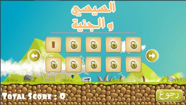السيسي و الجنية 2017 screenshot 3