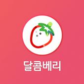 달콤베리 icon