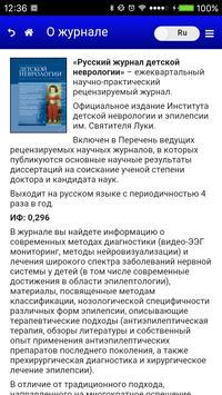 Rus Journal of Child Neurology apk screenshot