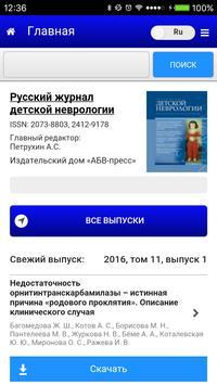 Rus Journal of Child Neurology poster