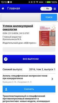 Advances in molecular oncology apk screenshot