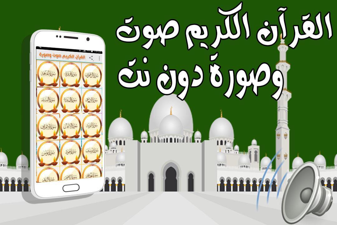 القرآن كاملا صوت وصورة بدون نت For Android Apk Download